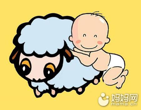 道源命理网羊年宝宝命好不