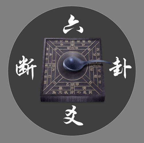 周易算卦:六爻五测应聘工作能否成功.jpg