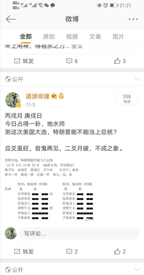 大选卦例新浪.jpg